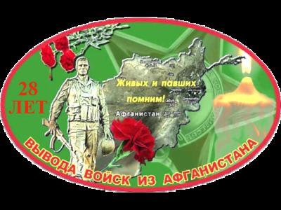 15 февраля 2017 года в ресторане «Золотой Якорь» состоялось мероприятие, посвященное 28-ой годовщине окончания боевых действий на территории республики Афганистан и Дню памяти о россиянах, исполнявших служебный долг за пределами Отечества.