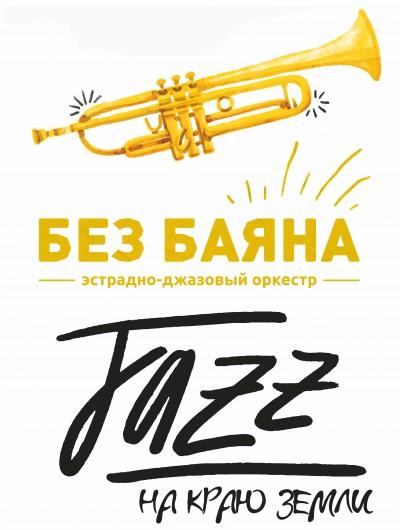 """7 апреля в Центре культуры и досуга «Сероглазка» состоялся концерт эстрадно-джазового оркестра """"Без Баяна"""" - «Jazz на краю земли»."""