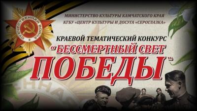 8 и 9 апреля 2017 года состоялись отборочные дни II краевого тематического конкурса «Бессмертный свет Победы», посвященного Победе в Великой Отечественной войне.