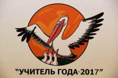 В Петропавловске подведены итоги ежегодного городского конкурса «Учитель года»