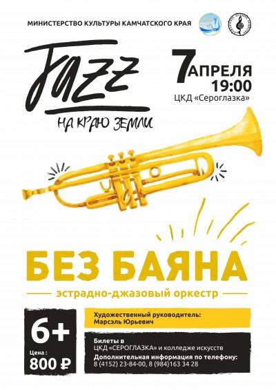 """7 апреля в Центре культуры и досуга «Сероглазка» состоится концерт эстрадно-джазового оркестра """"Без Баяна"""" ."""