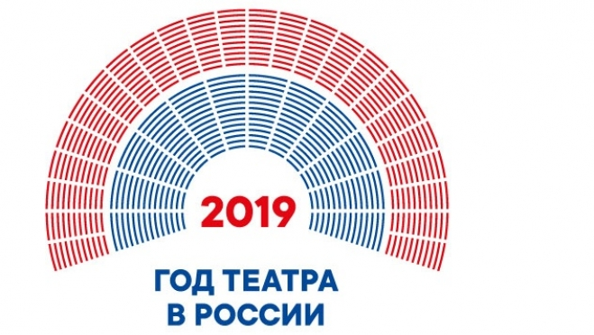 2019 год — Год театра в России.