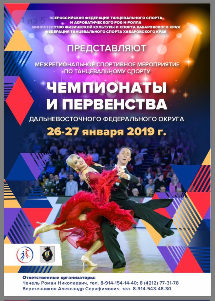 Ансамбль спортивного-бального танца «Гейзер» примет участие в межрегиональном спортивном мероприятии по танцевальному спорту «Чемпионаты и первенства ДФО».