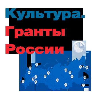 «Культура. Гранты России»