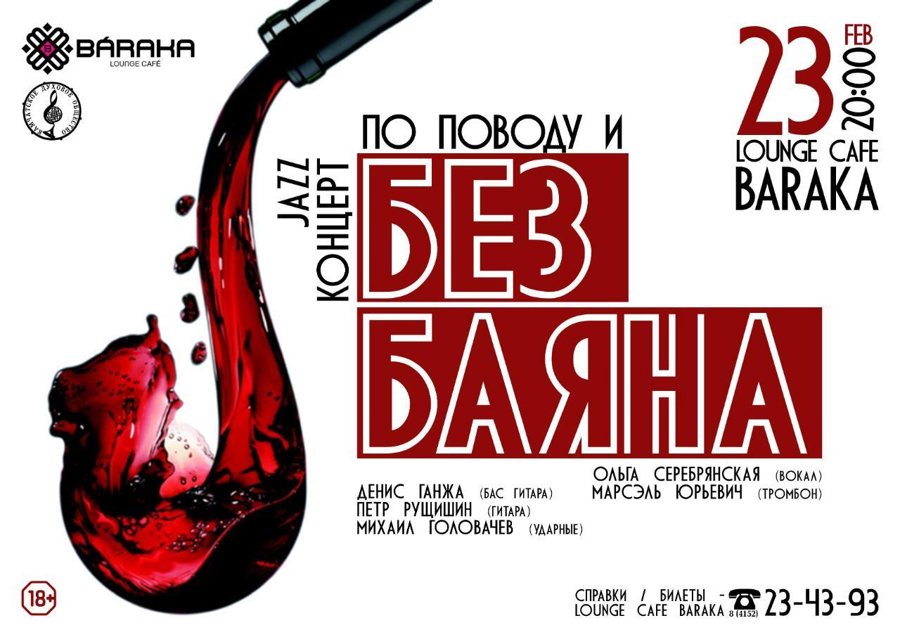 Концерт эстрадно-джазового оркестра «Без Баяна»