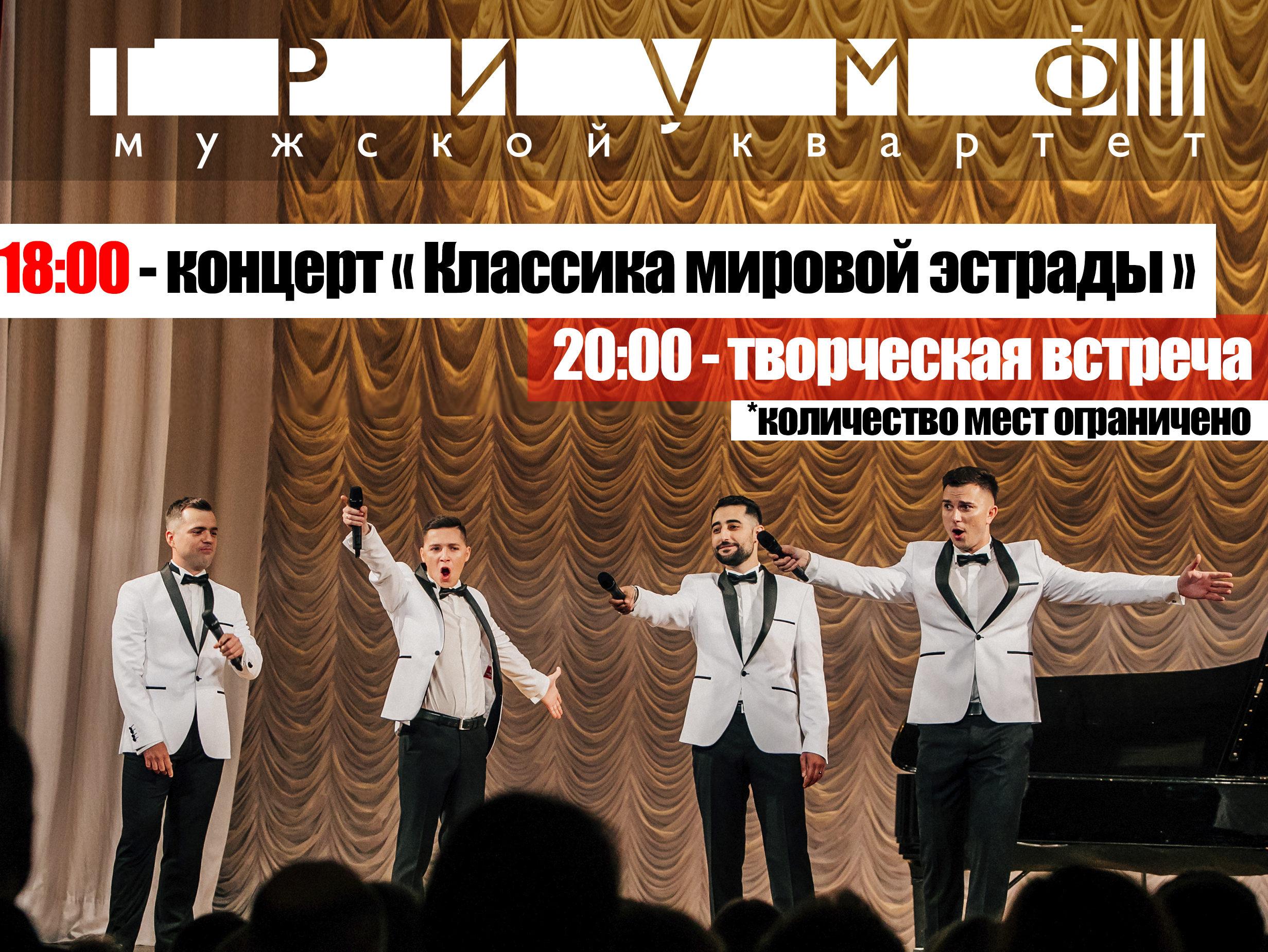 Состоится концерт мужского квартета «Триумф»