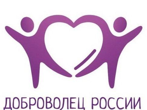 «Доброволец России – 2019»