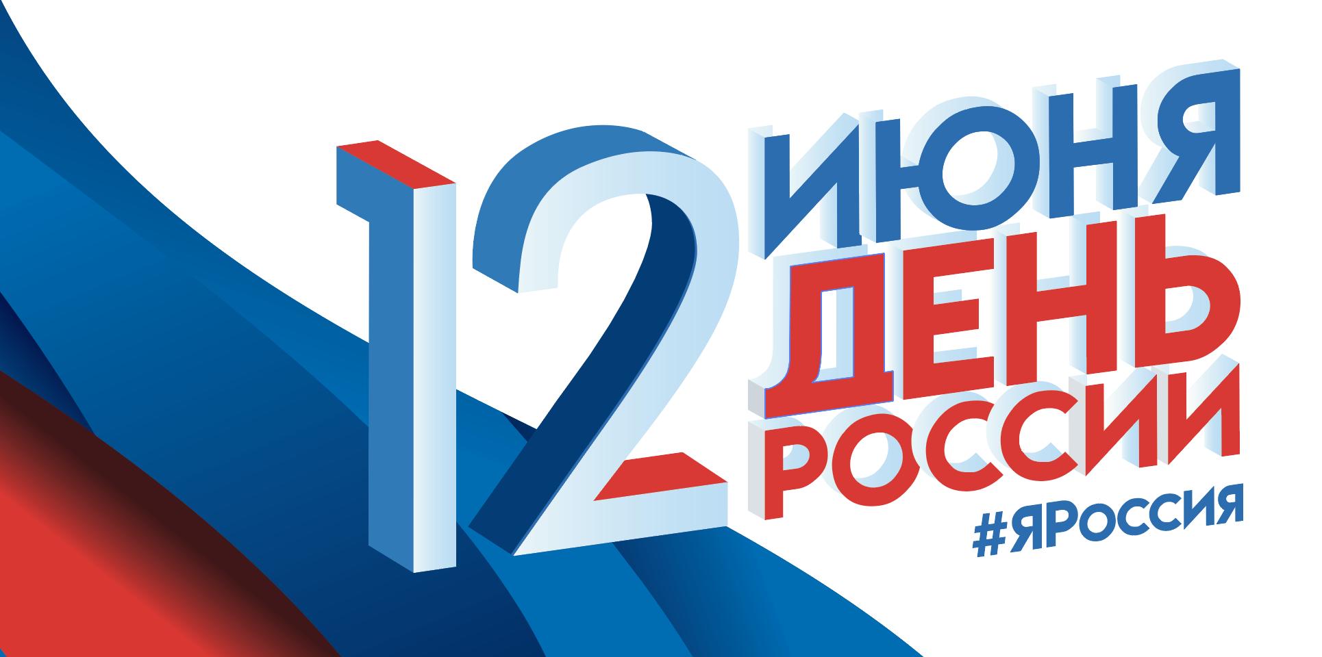 День России отпразднуют 12 июня!