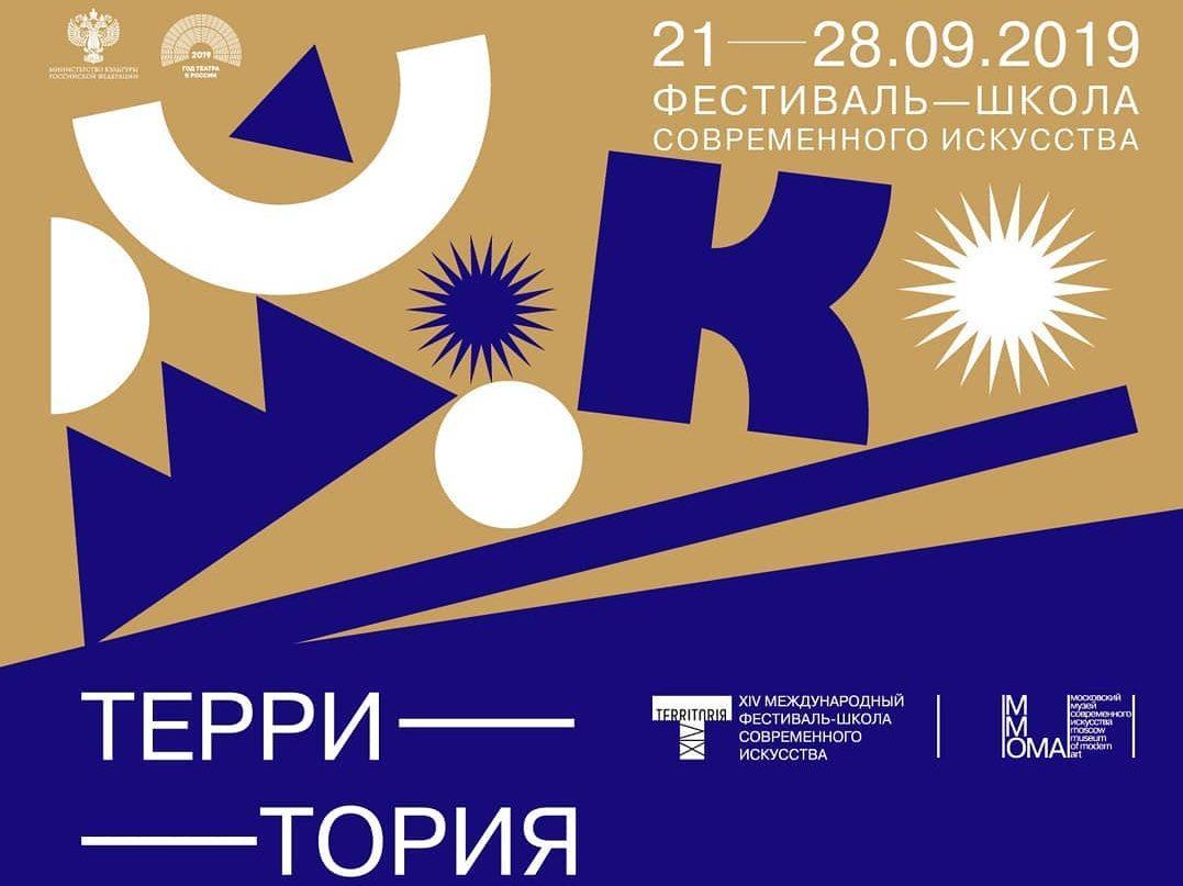 «ТЕРРИТОРИЯ». Международный фестиваль-школа