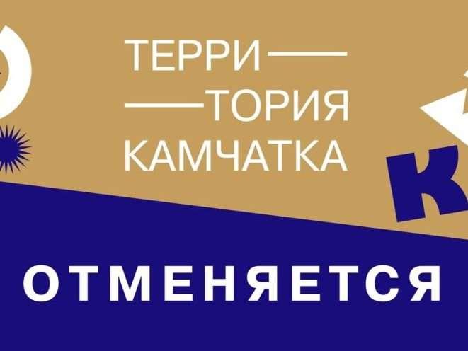 Отмена Международного фестиваля-школы современного искусства «Территория.Камчатка»