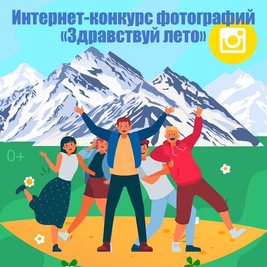 Итоги конкурса «Здравствуй, лето!»