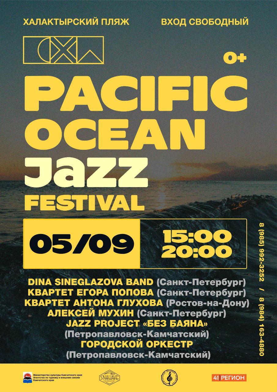 Джазовый фестиваль на берегу Тихого океана